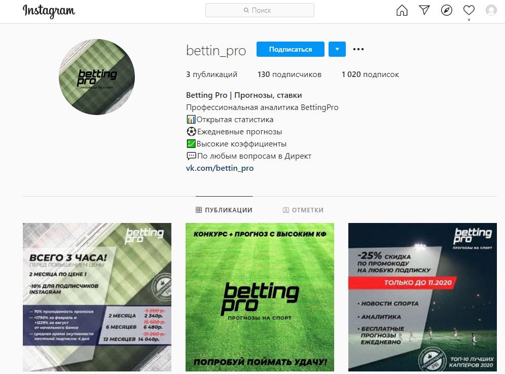 Инстаграм – #bettin_pro