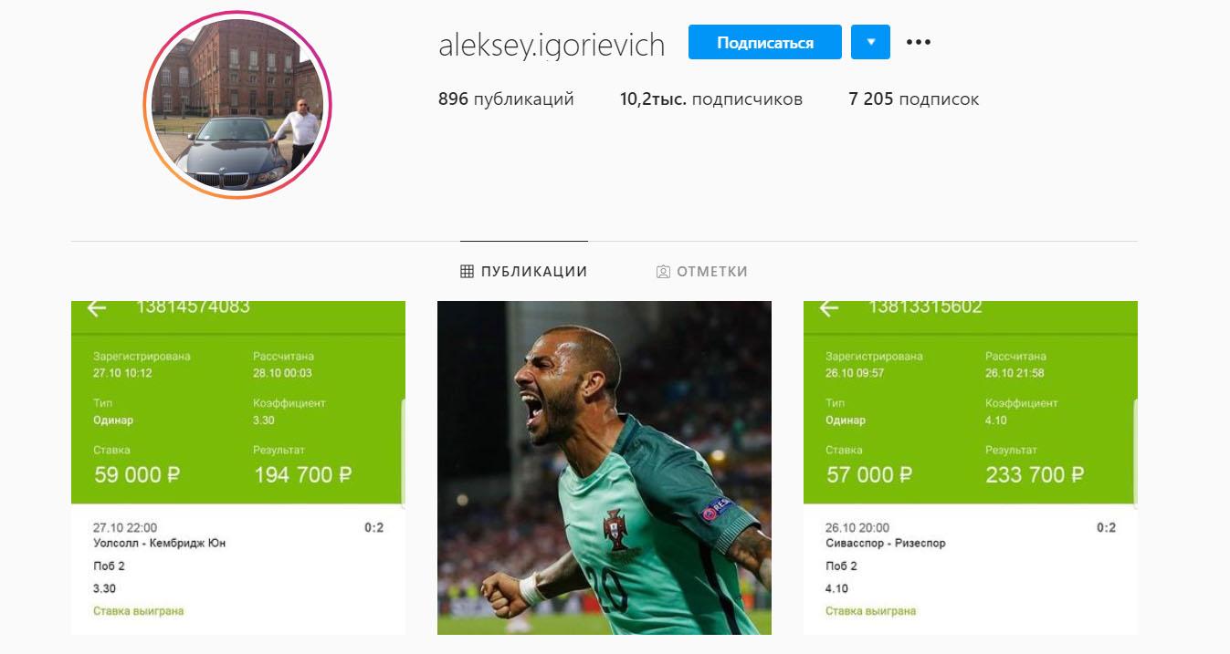 Инстаграм-аккаунт Aleksey Igorevich