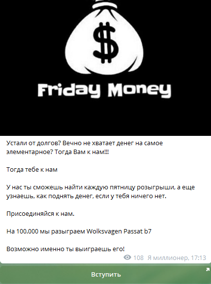 Каналы денежных розыгрышей