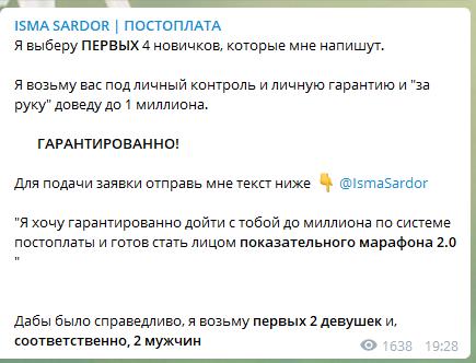 Каппер ISMA SARDOR выбирает из всех заявок первых 4 человек