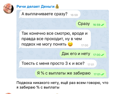Каппер просит перечислить 3000 рублей