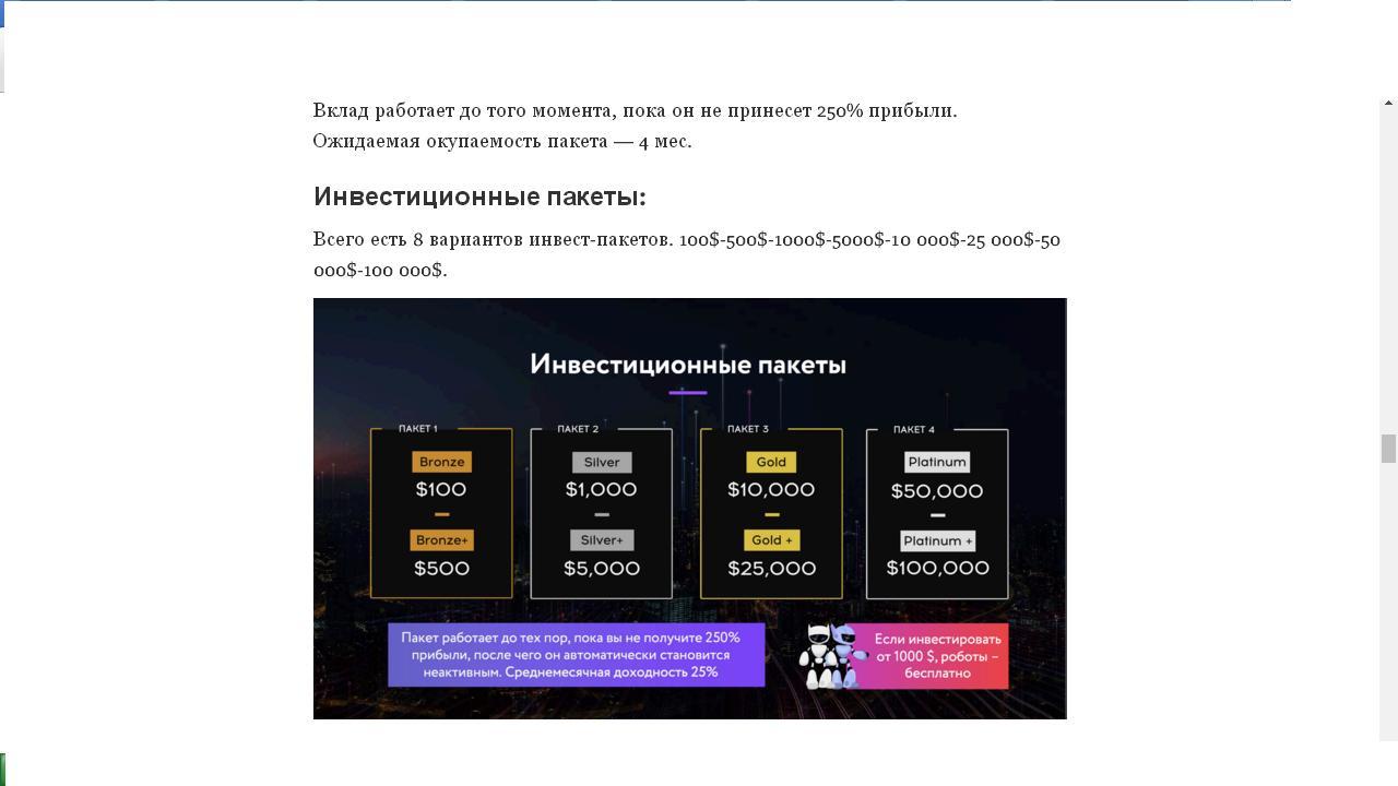 Клиентам предлагается 8 вариантов инвестиционных пакетов