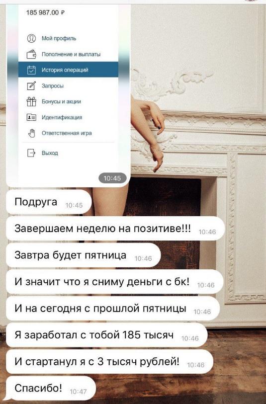Клиенты выкладывают скриншоты