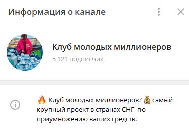 «Клуб молодых миллионеров»