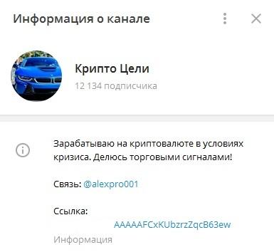 Количество подписчиков канала превышает 12 тыс. человек