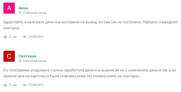 Комментарии Анны и Светланы