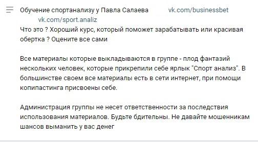 Комментарии о деятельности каппера