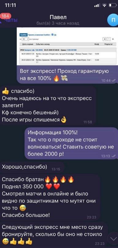 Комментарии подписчиков на канале