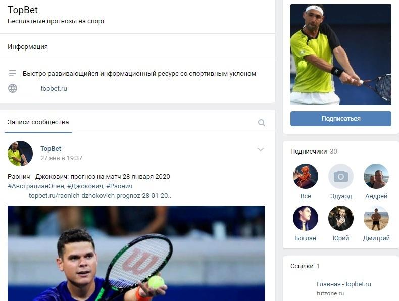 Компания имеет страницы в «ВКонтакте»