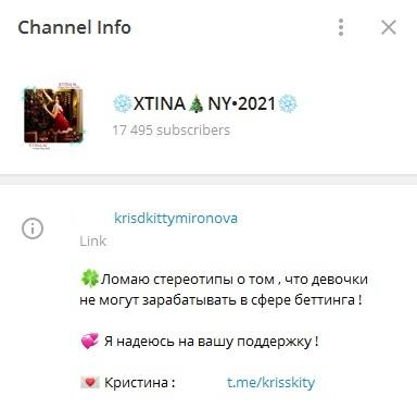 Kris Mironova периодически меняет название каналов