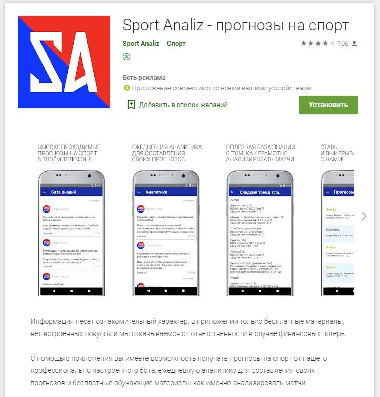 Мобильная программа Sport Analiz