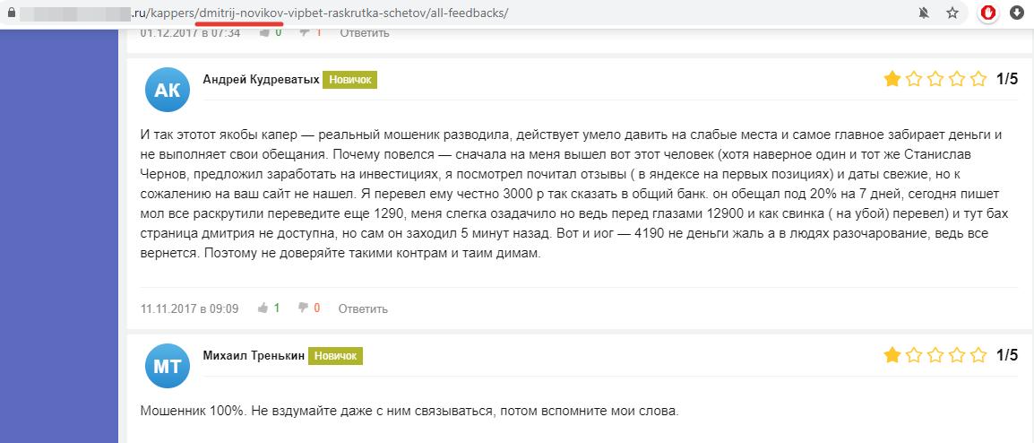 На ресурсах по беттингу отзывы о Дмитрии Новикове отрицательные
