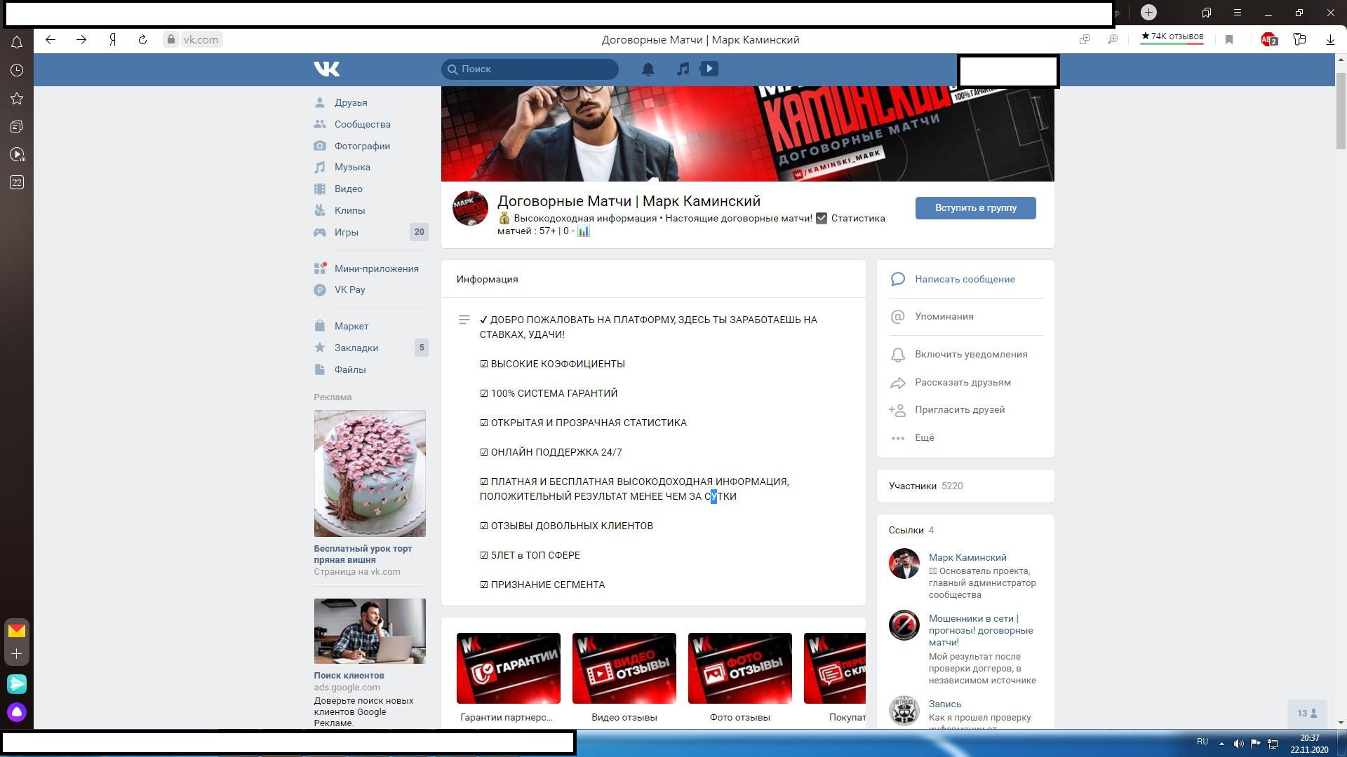 На странице группы Марка Каминского в шапке закреплены ответы на вопросы