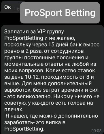 Отдельный телеграм-канал «ОТЗЫВЫ ProSport Betting»