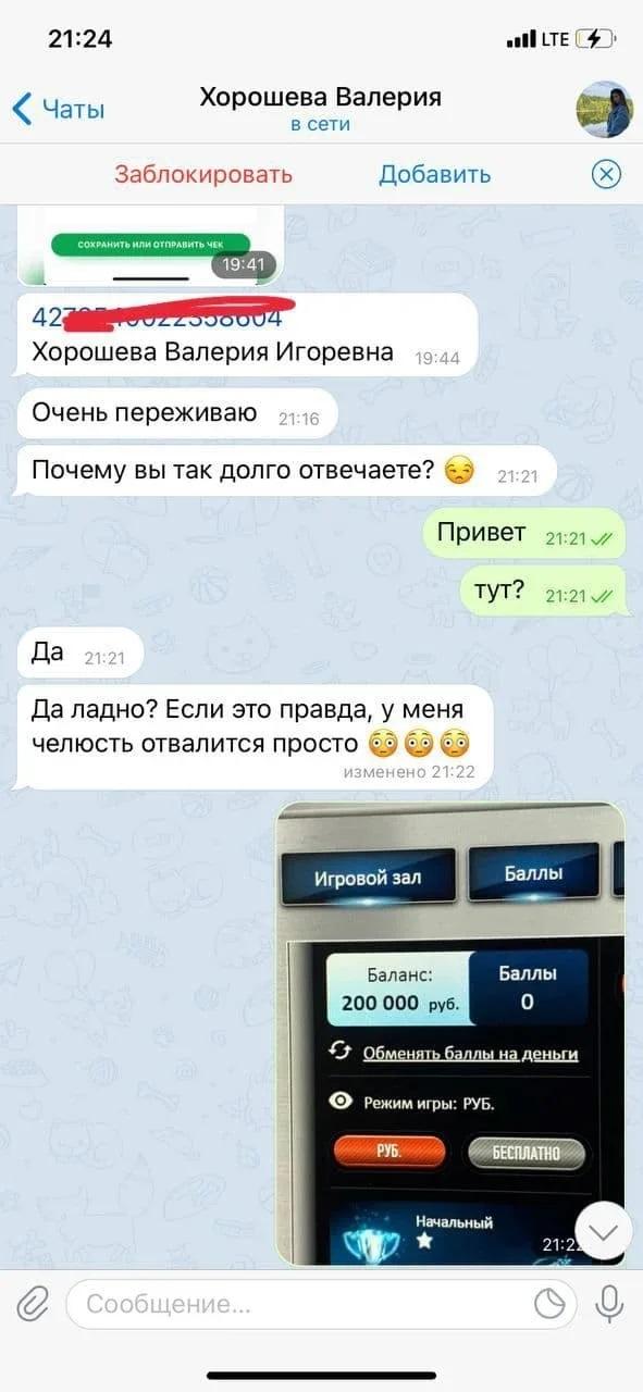 Отзыв о работе канала Орлова