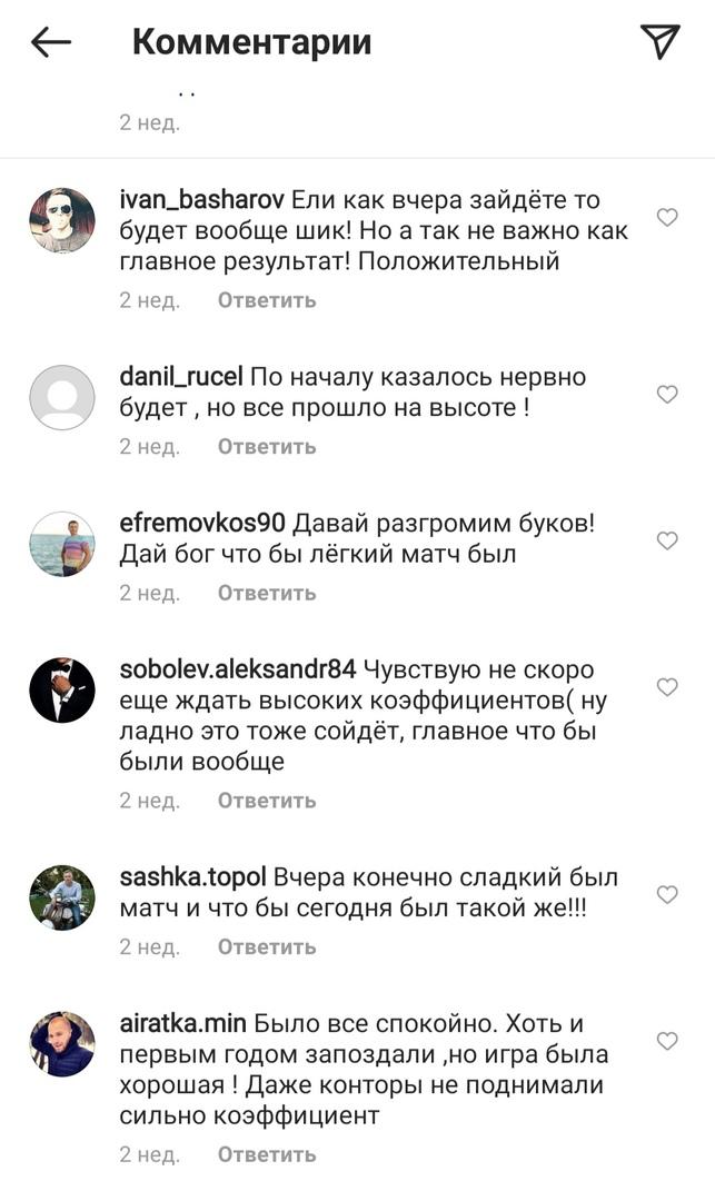 Отзывы на договорные матчи от Aleksey Igorevich