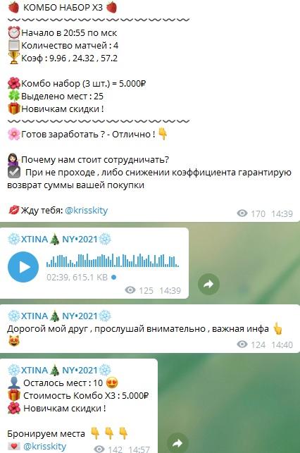 Платные экспрессы Kristi Mironova дает пакетом из 3 штук