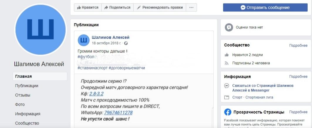 Профиль на Facebook