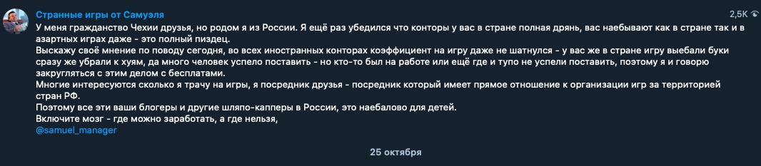 Прогнозист жестко критикует российских букмекеров и капперов