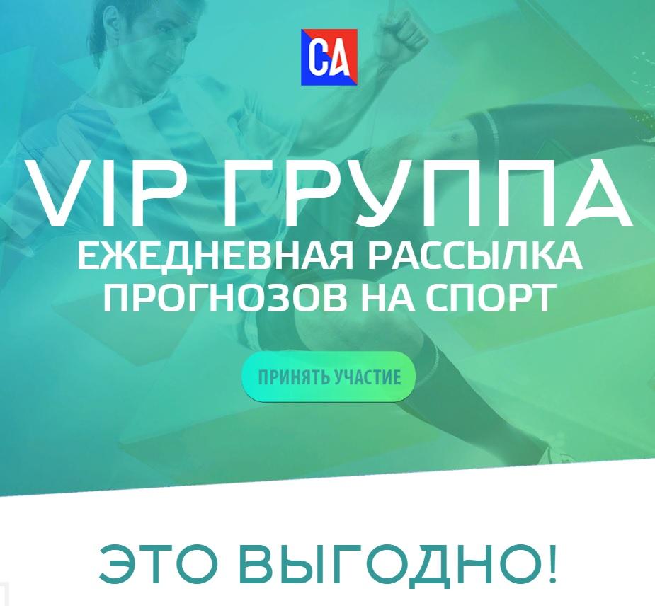 Рассылка ставок в VIP-группе