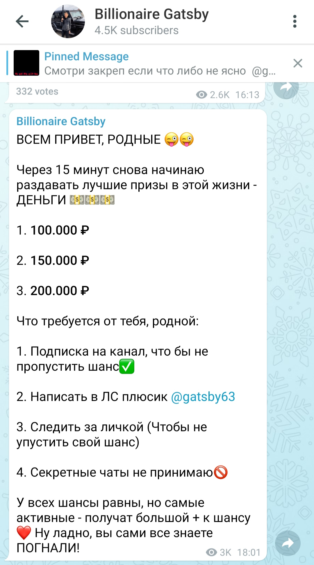 Розыгрыши денежных призов
