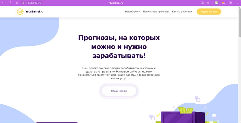 Сайт каппера