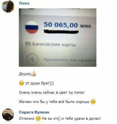Скриншоты положительных комментариев