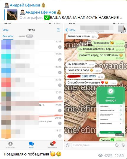 Скриншоты с переписками счастливчиков