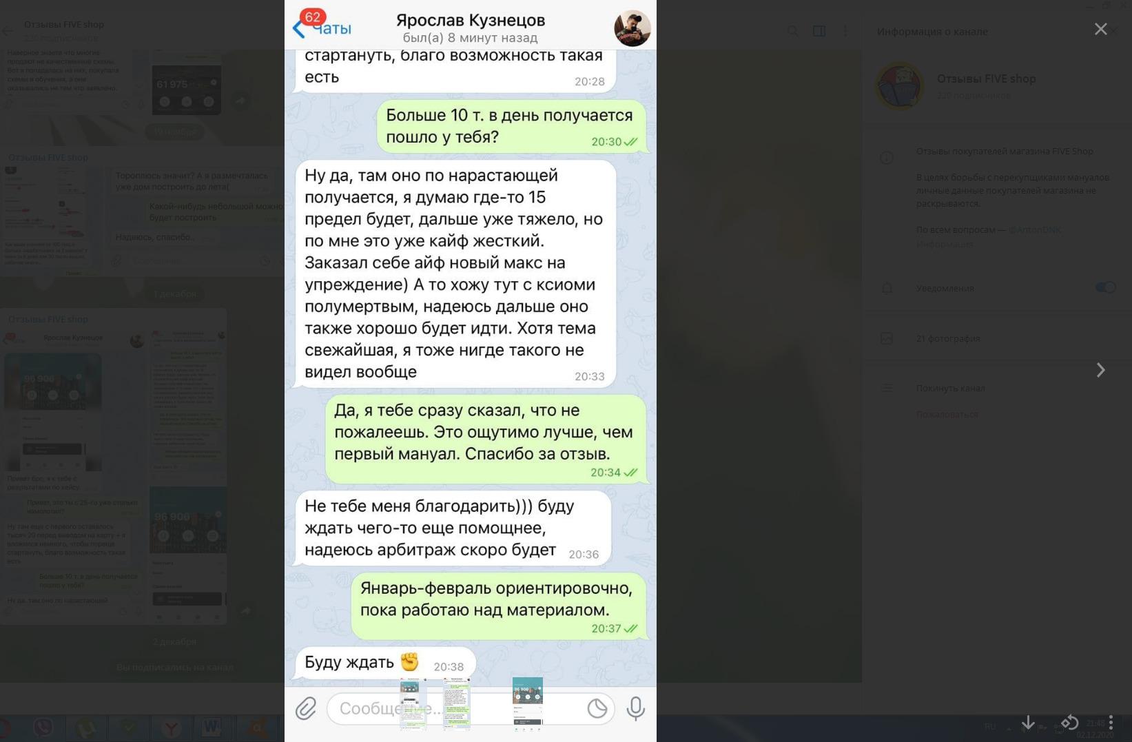 Скриншоты с выплатами и фото переписки