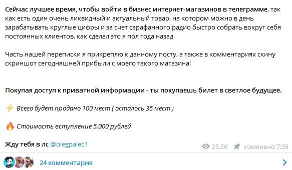 Стоимость подписки – 5000 р