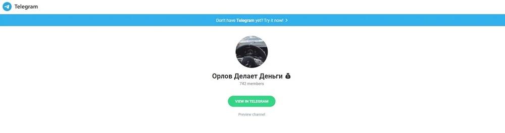 Страница в Телеграм