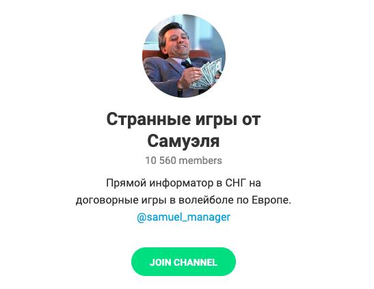 «Странные игры от Самуэля» — телеграм-канал