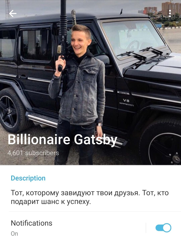 «Телеграм» «Биллионер Гэтсби»