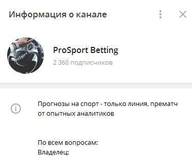 Телеграм-канал «Про спорт беттинг»