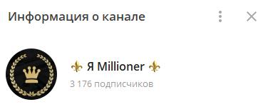 Телеграм-канал «Я миллионер»