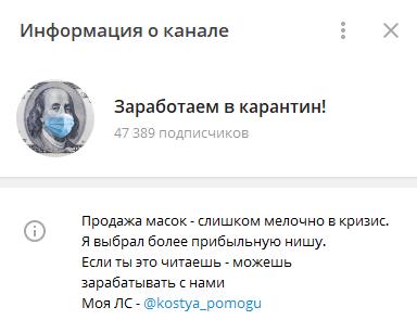 Телеграм-канал «Заработаем в карантин»