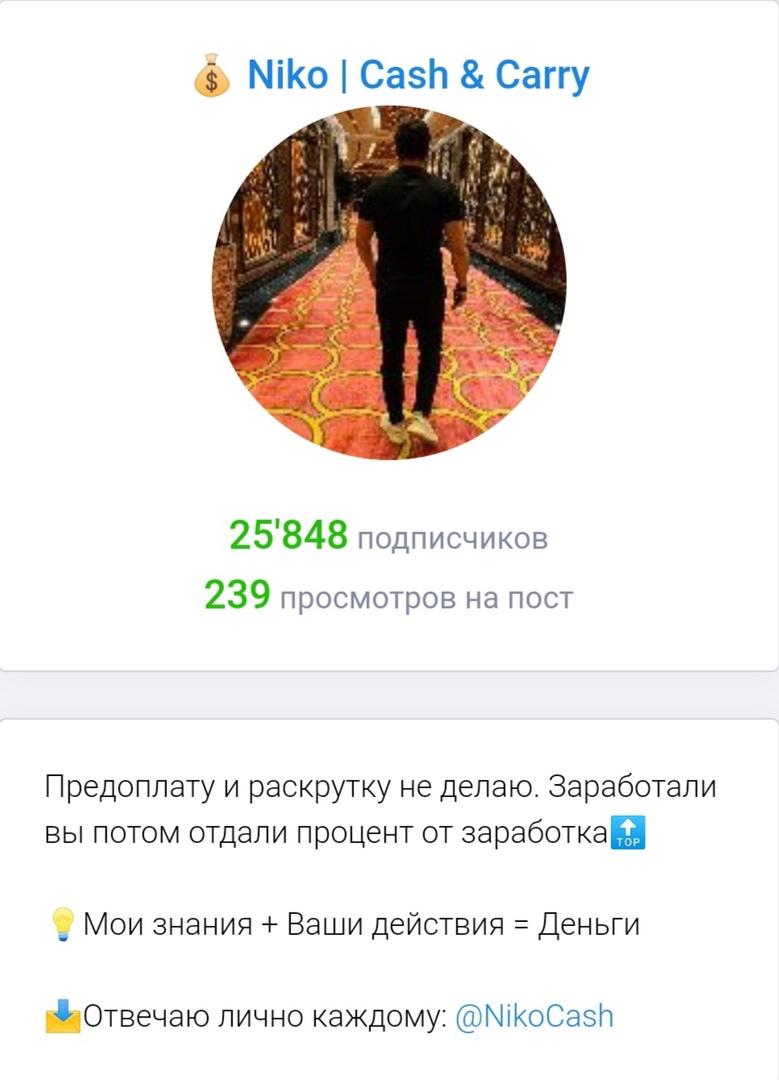 «Телеграм» Нико Кэша