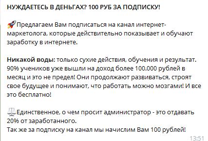 Цена услуги – 100 рублей