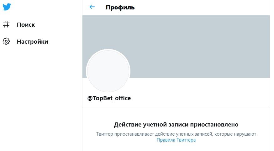 «Твиттер» – TopBet_office