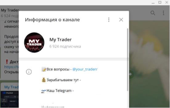 У канала My Trader всего 6924 подписчика