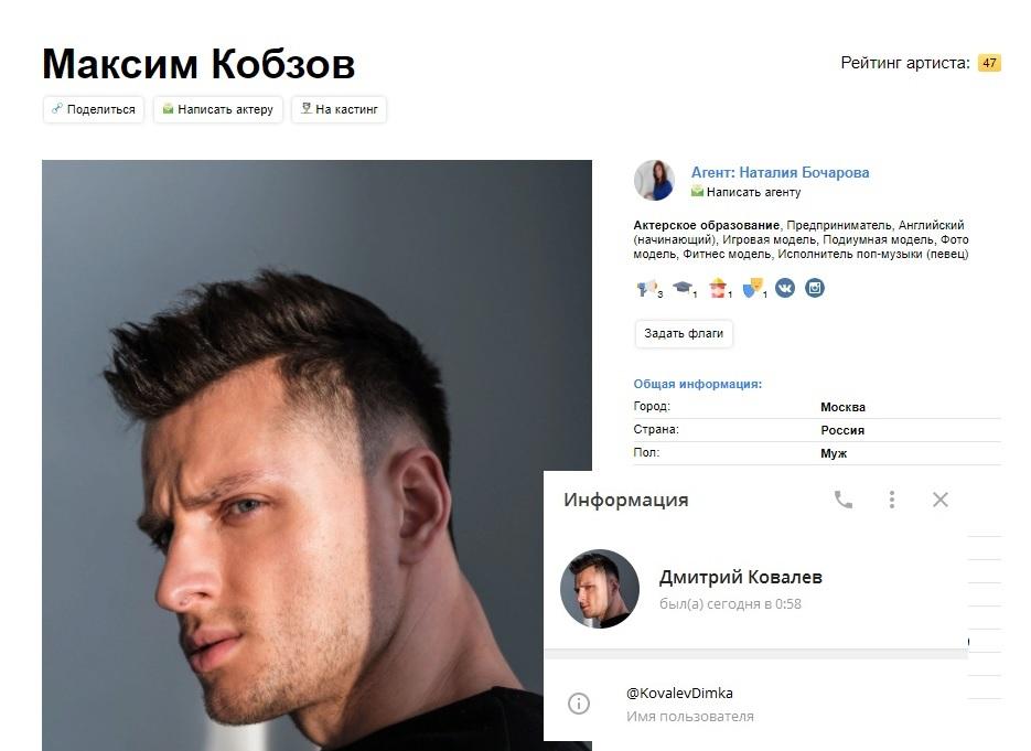 В «Инстаграм» есть страница человека с именем Максим Кобзов