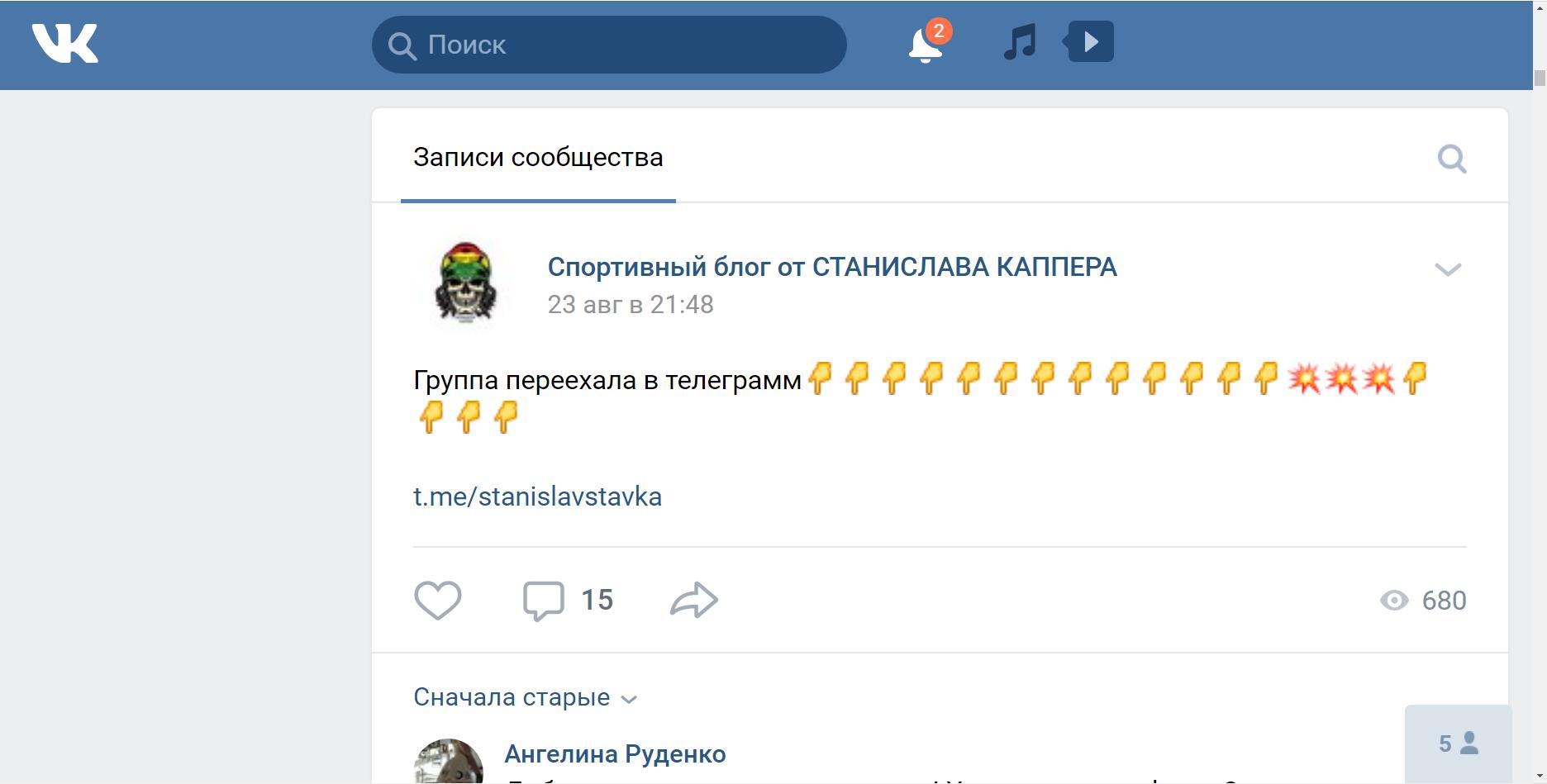Вел свою деятельность в социальной сети «ВКонтакте»