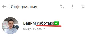 Владелец проекта – @VadimGlymakov