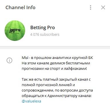 Владельцы Betting Pro