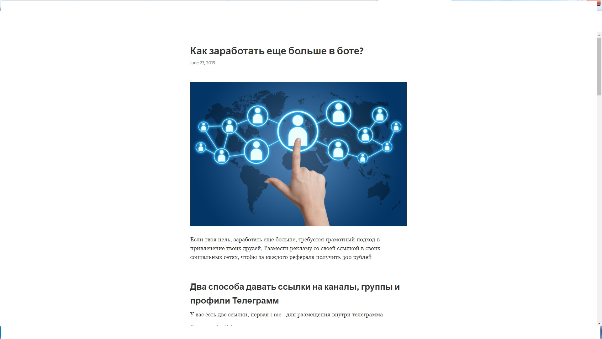 За каждого приглашенного пользователя – 300 рублей