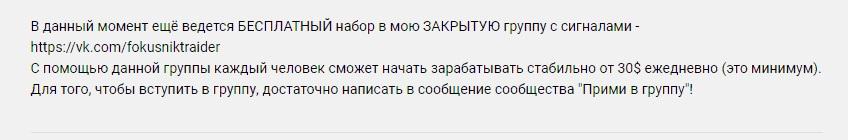 Закрытая группа в соцсети «ВКонтакте»