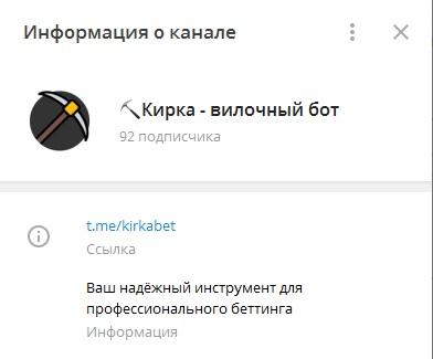 Адрес бота в «Телеграм»