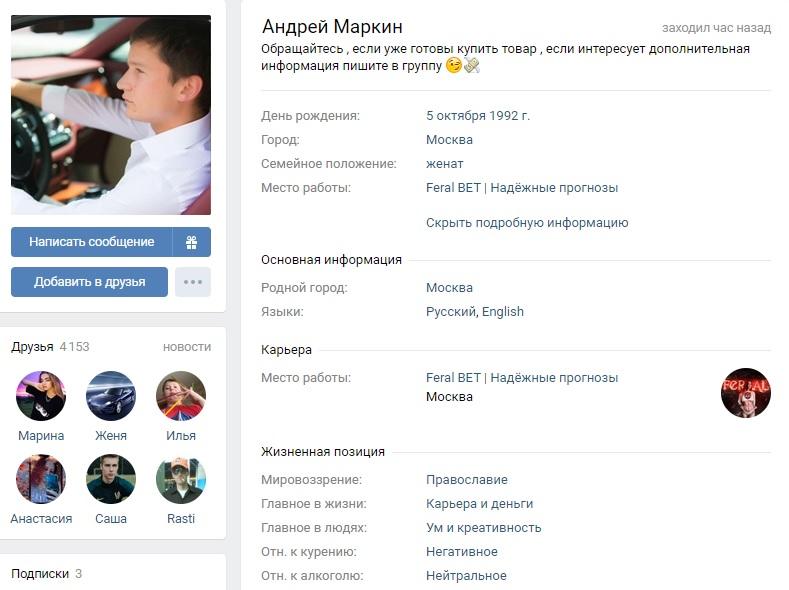 Активность в «ВКонтакте»