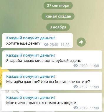 Александр Каблучко призывает подписаться на телеграм-канал