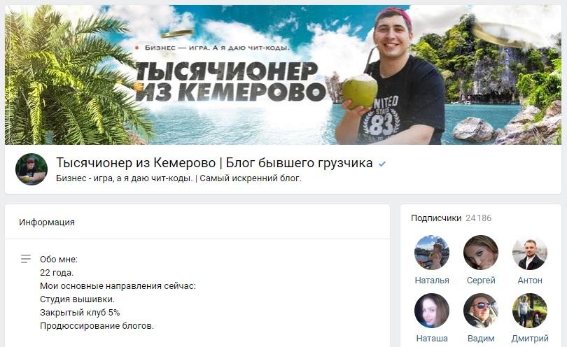 Блог Никиты Афонина в ВК посвящен обучению